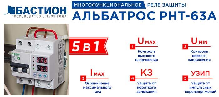 Реле напряжения Бастион АЛЬБАТРОС РНТ-63А