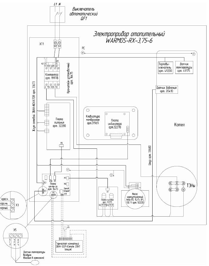 evan warmos rx 3.75 6 схема подключения