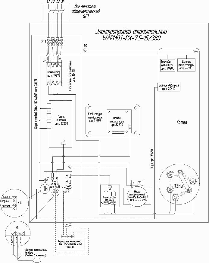 evan warmos rx 7.5-15 380 схема подключения