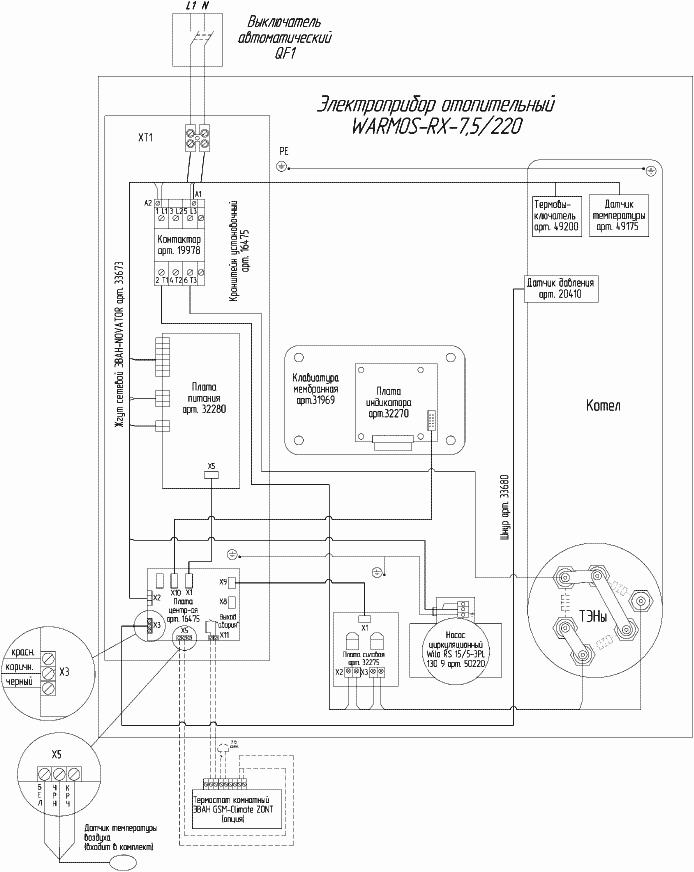evan warmos rx 7.5 220 схема подключения