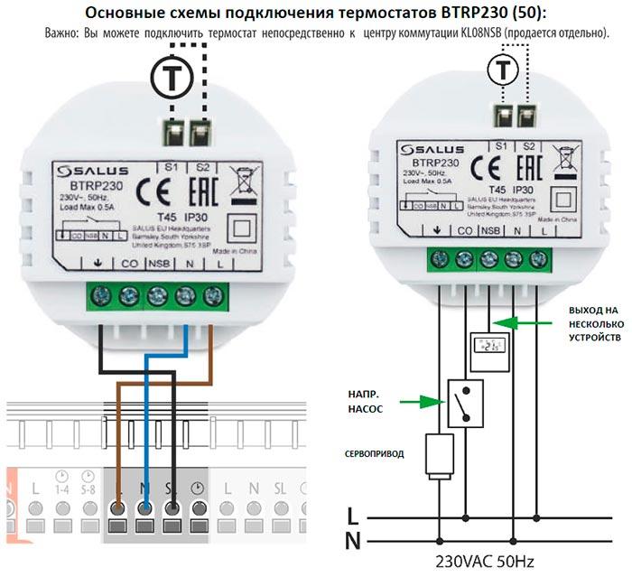 Схема подключения термостата Salus BTRP230