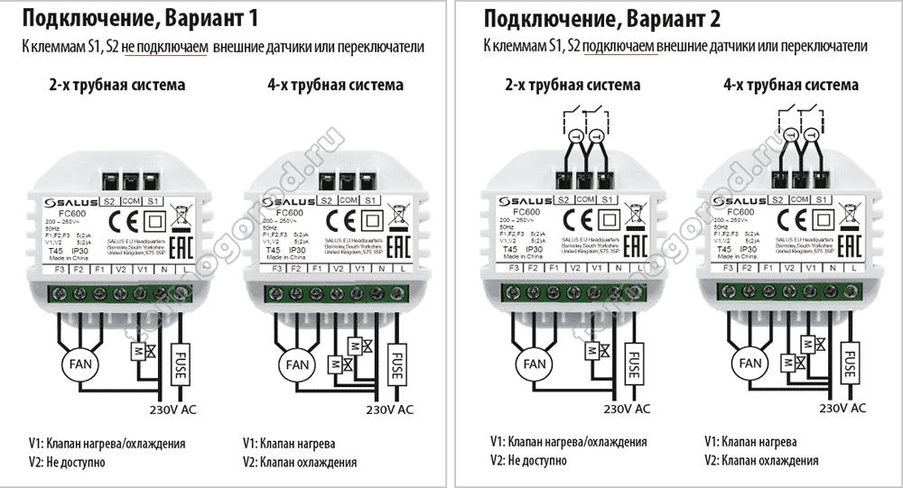 salus fc600 схема подключения