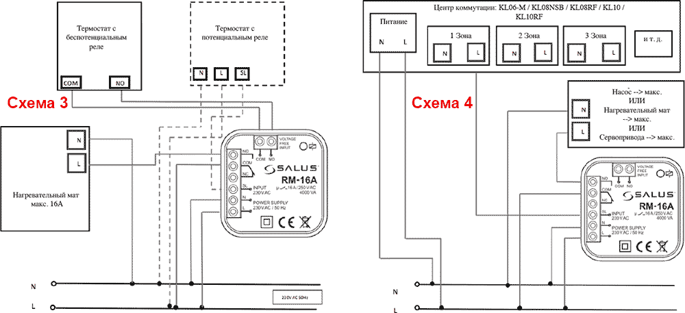 Salus RM-16A схема подключения 2
