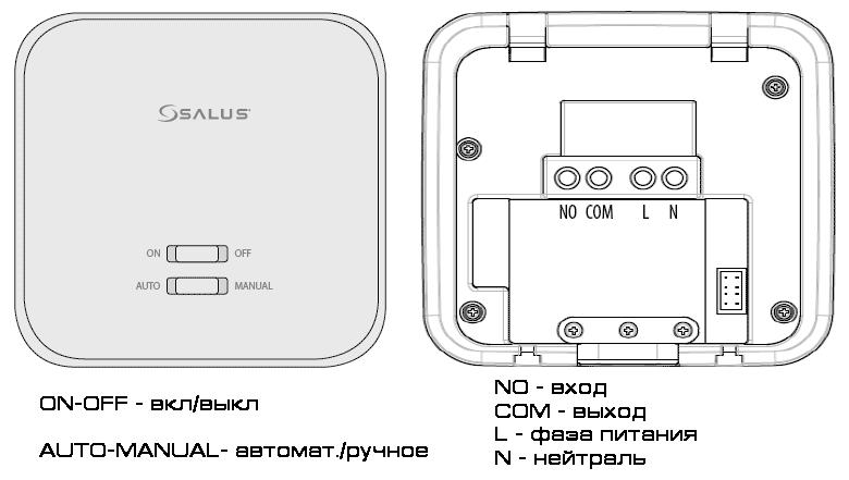 salus rt310irx клеммы для подключения