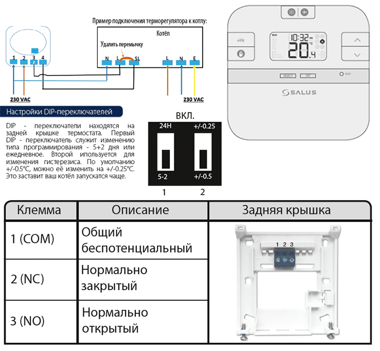 Схема подключения терморегулятора Salus RT510