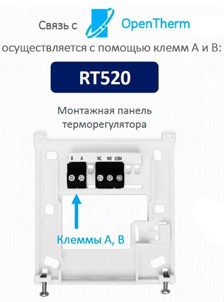 Клеммы для подключения термостата RT520 по протоколу OpenTherm