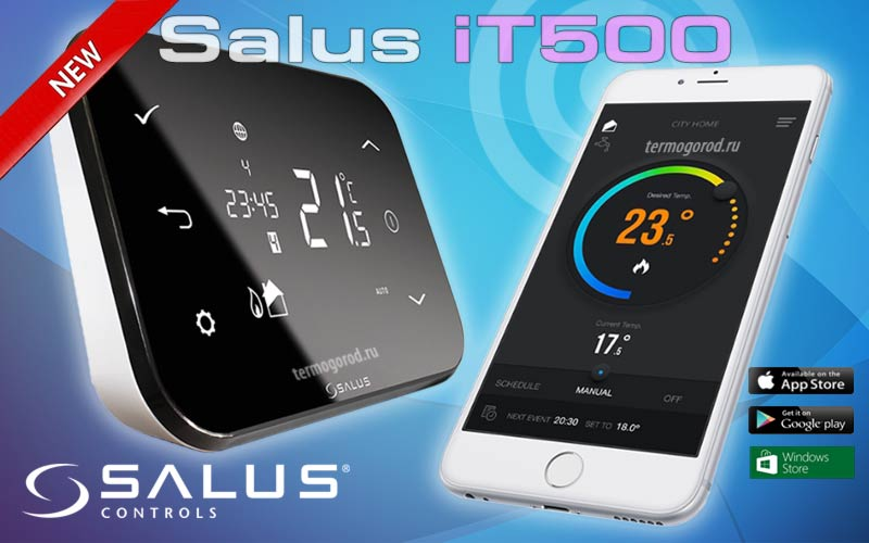 Salus IT 500 интернет термостат для дистанционного управления котлом