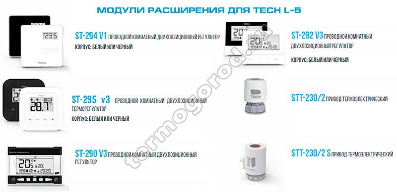 Модули расширения контроллера Tech L-5