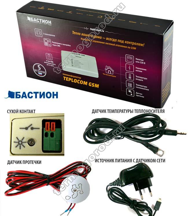 Комплект поставки Teplocom GSM