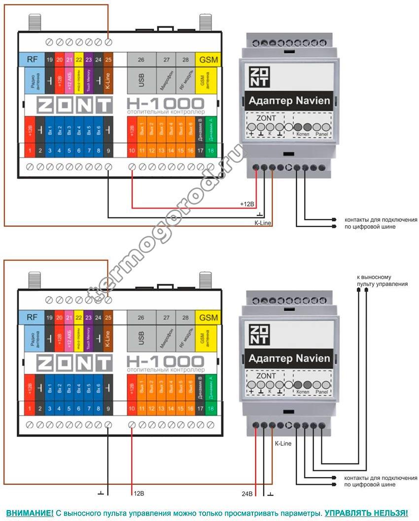 Схема подключения Адаптер Navien и контроллера Zont H-1000