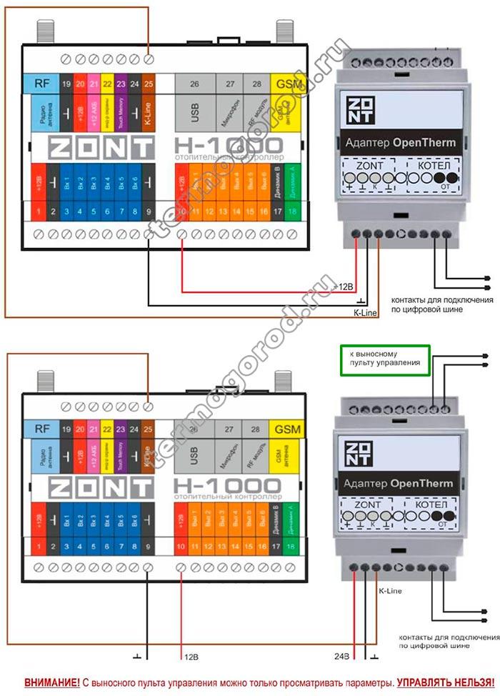 Схема подключения адаптера opentherm к контроллеру Zont H-1000