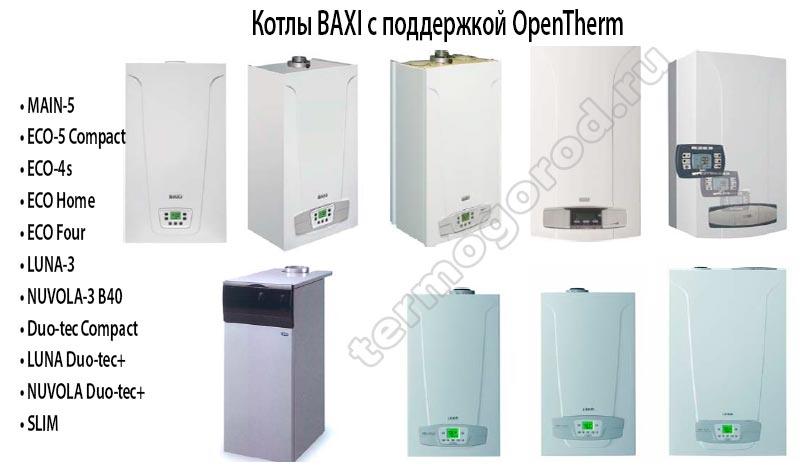 Модели газовых котлов BAXI с поддержкой OpenTherm