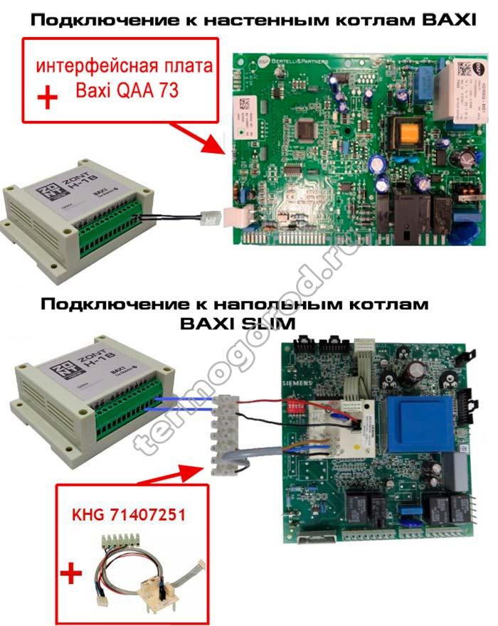 Схема подключения Zont H-1B к котлам BAXI