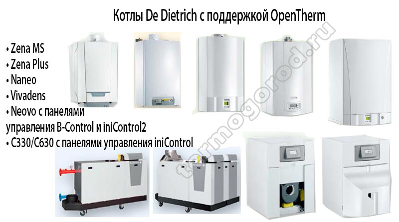 Модели газовых котлов De Dietrich с поддержкой OpenTherm