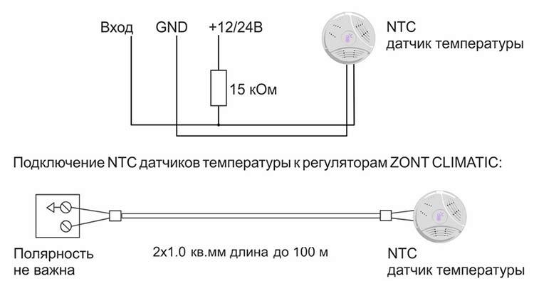 Схема подключения датчиков Zont МЛ-773, Zont 774