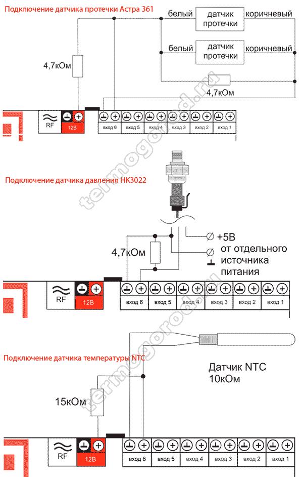 Схема подключения блока расширения Zont ZRE-66